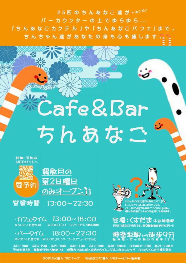 Cafe&Barちんあなごチラシ